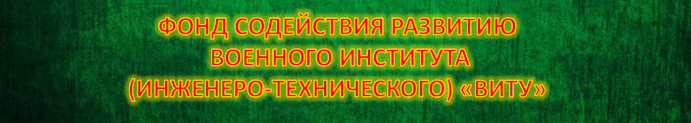 """Фонд содействия развитию Военного института (инженерно-технического) """"ВИТУ"""""""